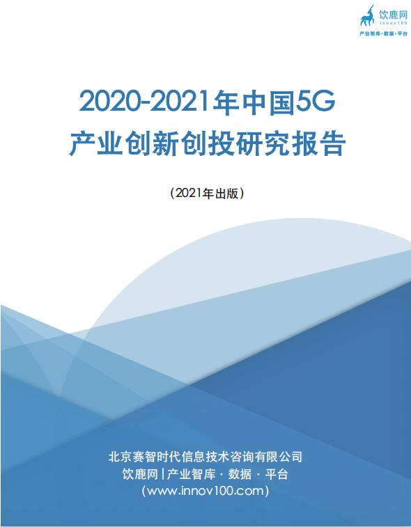 2020-2021年中国5G 产业创新创投研究报告