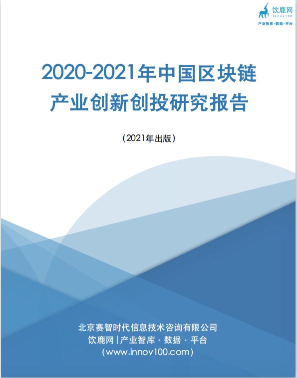 2020-2021年中国区块链产业创新创投研究报告