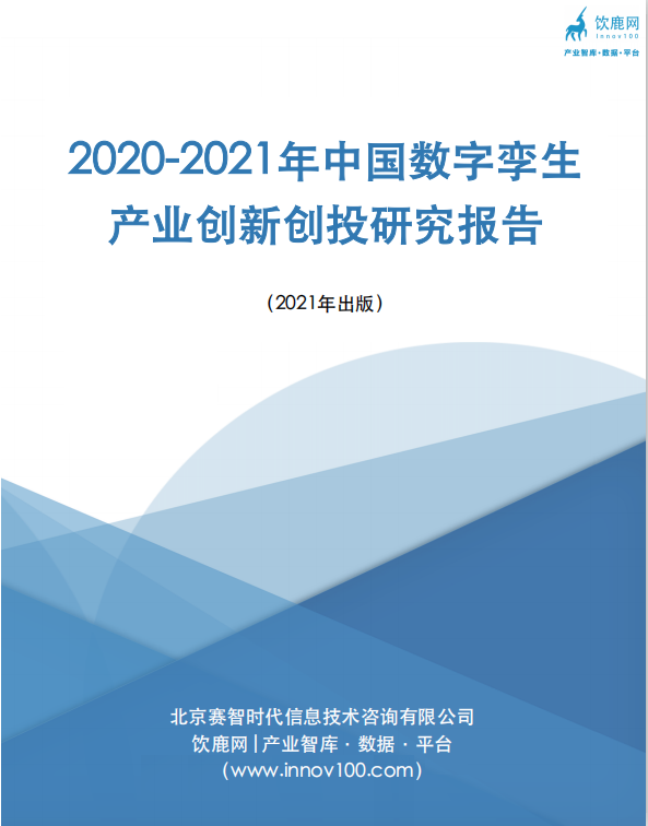 2020-2021年中国数字孪生产业创新创投研究报告