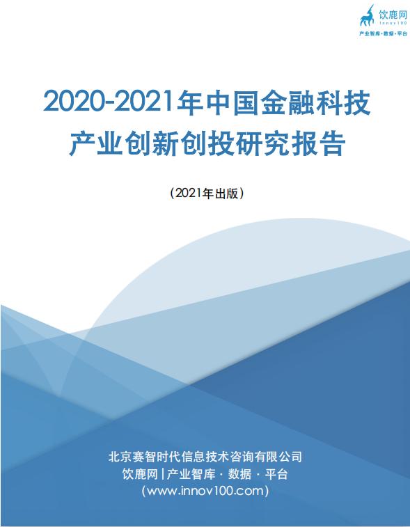 2020-2021年中国金融科技产业创新创投研究报告