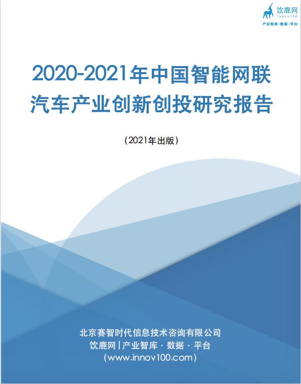 2020-2021智能网联汽车产业发展研究报告4