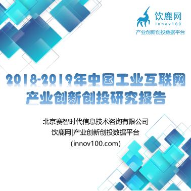 2018-2019年中國工業互聯網產業創新創投研究報告