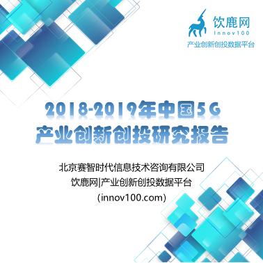 2018-2019年中國5G產業創新創投研究報告