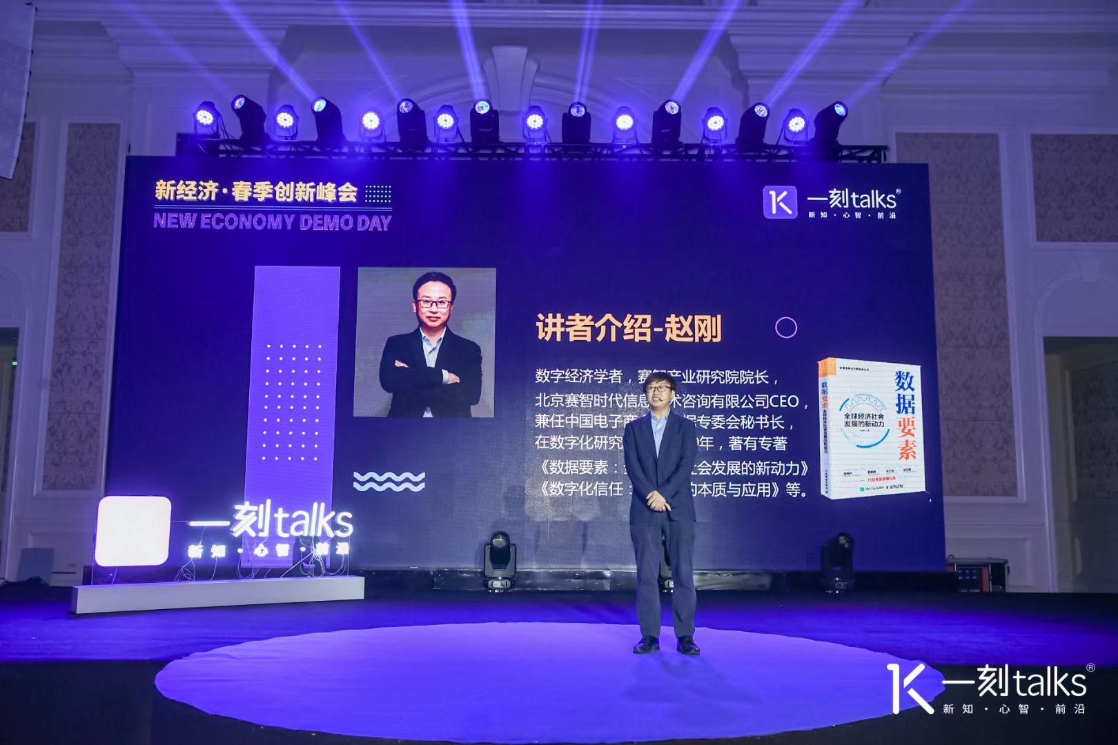 """赛智时代CEO赵刚博士受邀参加""""新经济  春季创新峰会2021—信息技术&大数据专场""""并发表主题演讲"""